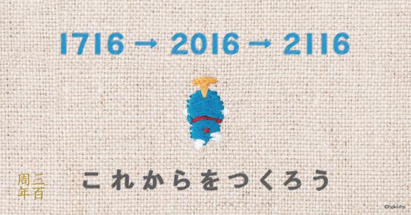 中川政七商店の創業300周年に合わせておこなわれる企画展「これからをつくろう 1716→2016→2116」は、8月17日(水)~8月30日(火)まで。 ©Fujiko-Rro