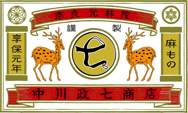 中川政七商店は享保元年創業、今年で創業300周年を迎えた老舗。