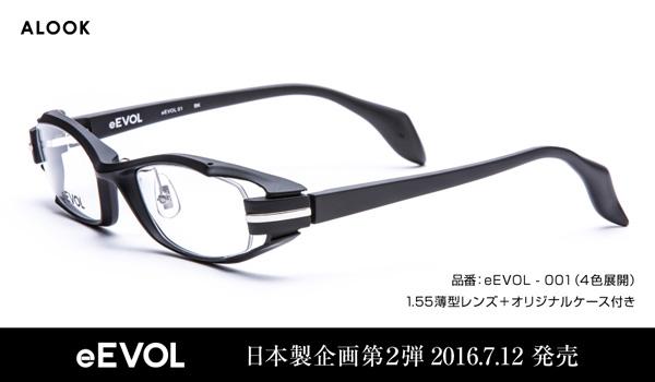 ALOOK(アルク)「eEVOL(イーボル)」eEVOL-001 サイズ:54□16-133 カラー:BLU・KH・RE・BK 価格:24,000円(税抜、屈折率1.55レンズ代込み) エッジの効いたフロントが印象的。