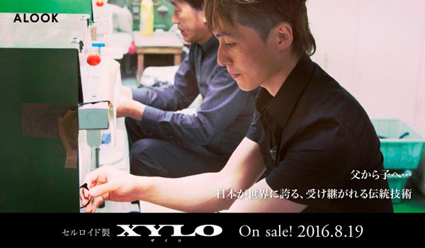 """「父から子へ…日本が世界に誇る、受け継がれる伝統技術」 「XYLO(ザイロ)」は、""""メガネの聖地""""福井県鯖江に受け継がれる伝統技術で作られたセルロイドフレーム。"""