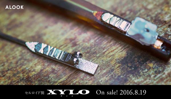 フロントとテンプル(つる)をつなぐ蝶番には、「XYLO」のロゴ入り。この蝶番をテンプル(つる)に組み込むには、高度な技術が必要だったという。