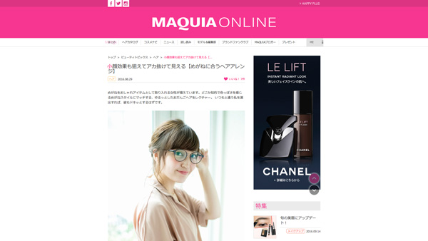小顔効果も狙えてアカ抜けて見える【めがねに合うヘアアレンジ】 | MAQUIA ONLINE(マキアオンライン)