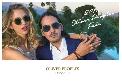 Oliver Peoples(オリバーピープルズ)フェアは9月25日(日)まで開催中。