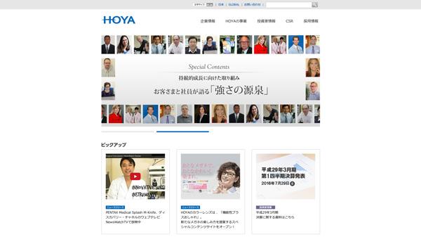 「HOYA株式会社」(スクリーンショット)