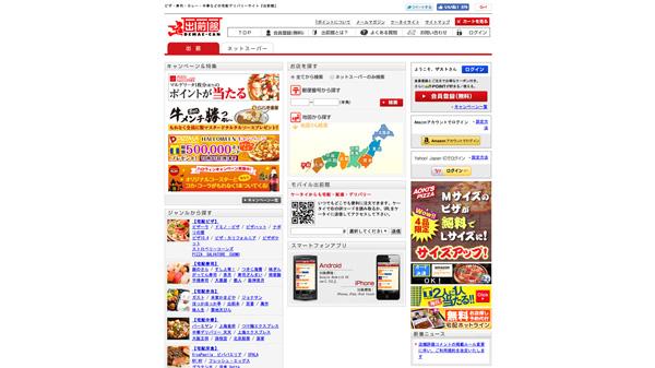 「【出前館】ピザ・寿司・カレー・中華などの宅配デリバリーサイト」(スクリーンショット)