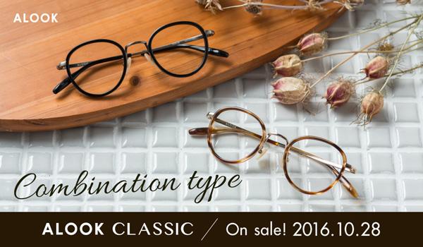 ALOOK(アルク)「ALOOK CLASSIC」ALC-087 メタルとプラスチックを組み合わせたヴィンテージタイプのインナーリムが、クラシックメガネの王道ボストンにおしゃれな存在感をプラス。