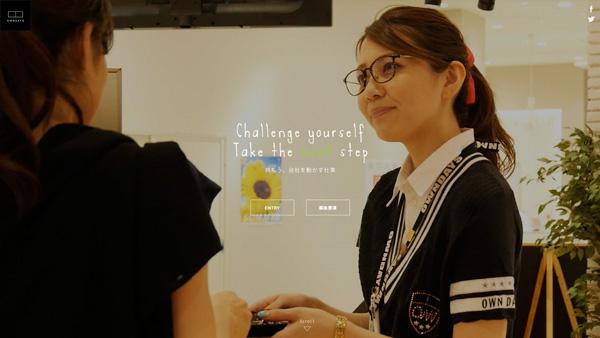 メガネ店経験者募集 | OWNDAYS RECRUIT
