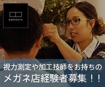 視力測定や加工技士をお持ちのメガネ店経験者募集!!