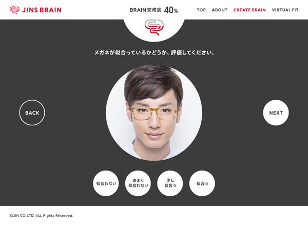 自分の好みを反映した人工知能を作るには、画面に表示されるメガネを掛けた顔写真を見て、「似合わない」「あまり似合わない」「少し似合う」「似合う」の4つから選んで判定。画面の指示に従って、人工知能の学習率が100%になるまで続ければOK。