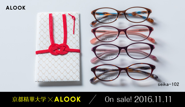 京都精華⼤学×ALOOK seika-102「結 yui」 カラー:BR・DBR・PK・PU 長谷川千波さんデザイン。着物や浴衣など和服に合わせたくなるメガネ。テンプル(つる)にはネイルカラーをイメージした七宝と、人とメガネを末永く結ぶ意味を込めた淡路結びの水引をかたどったワンポイントが施されている。