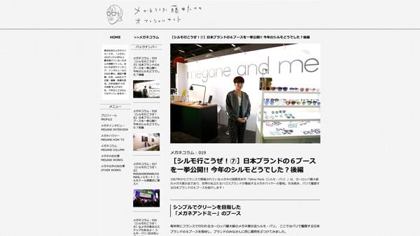 [シルモ行こうぜ!⑦]日本ブランドの6ブースを一挙公開!! 今年のシルモどうでした?後編 | メガネライター 藤井たかの オフィシャルサイト