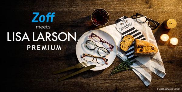 リサ・ラーソンが大好きなひと、大人かわいいメガネを探しているひとにはオススメのコレクション。12月23日(金)の店頭販売スタートに先駆けて、Zoff(ゾフ)オンラインストアで先行予約受付中。
