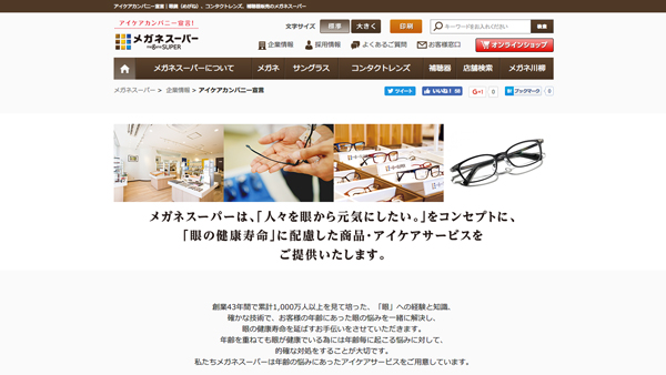 「アイケアカンパニー宣言|メガネスーパー」(スクリーンショット)