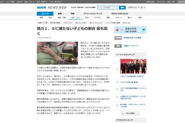 視力1.0に満たない子どもの割合 最も高く | NHKニュース