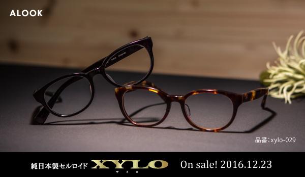 ALOOK(アルク)「XYLO(ザイロ)」XYLO-029 サイズ:51□18-148 カラー:BK(上)・DMBR(下) ボストンとウェリントンを掛け合わせたカタチで注目のボスリントン。優しく深みのある表情で男女ともにオススメ。