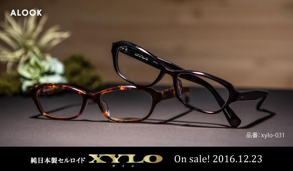 ALOOK(アルク)「XYLO(ザイロ)」XYLO-031 サイズ:54□17-148 カラー:BK(上)・DMBR(下) 普段でも仕事でもおしゃれにキマるスクエアタイプ。 リム(ふち)のカッティングが目元を引き締めてくれる。