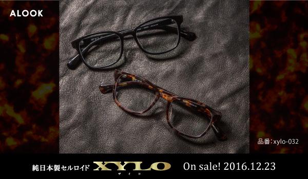 ALOOK(アルク)「XYLO(ザイロ)」XYLO-032 サイズ:50□18-145 カラー:BK(上)・DMBR(下) 定番のウェリントンを細身のリムと小ぶりなサイズ感で今っぽく仕上げたフレーム。