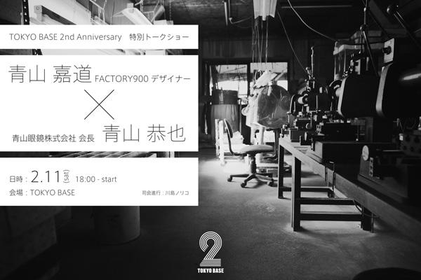FACTORY900 TOKYO BASE「2nd ANNIVERSARY」特別トークショー