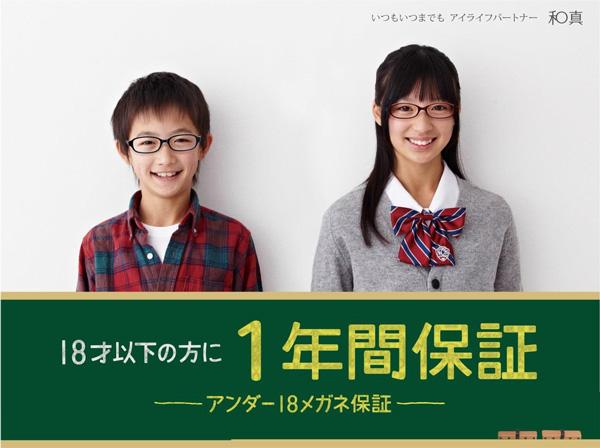 和真の「アンダー18メガネ保証」は、18歳以下の顧客に1年間の保証を提供。