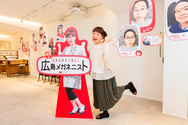 「松本裕見子が選ぶ!広島メガネニスト」は、4月16日(日)まで開催中。松本さんの等身大パネルとの記念撮影もできる。