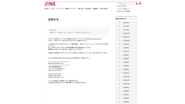 当社サイト(JINSオンラインショップ)への不正アクセスについて | お知らせ | JINS - 眼鏡(メガネ・めがね)
