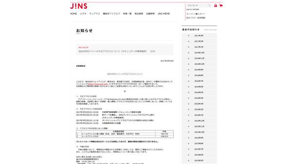 当社WEBサイトへの不正アクセスについて(セキュリティ対策実施済) 3/24 | お知らせ | JINS - 眼鏡(メガネ・めがね)