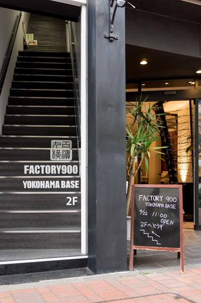 「FACTORY900 YOKOHAMA BASE」は、馬車道通りにある「山下眼鏡店」の2階。
