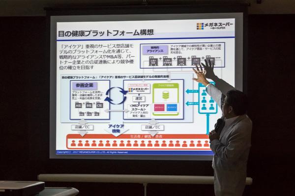 6月20日(火)の決算説明会で「目の健康プラットフォーム構想」について語るメガネスーパーの星崎尚彦社長。