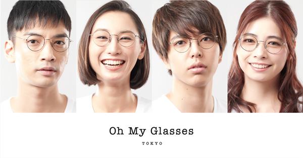 「TYPE」または「Oh My Glasses TOKYO」のフレームを購入すると、度付きレンズ(屈折率1.60薄型非球面)が無料になるキャンペーンを7月10日(月)まで直営店・通販サイトで開催中(詳細は下記リンク参照)。
