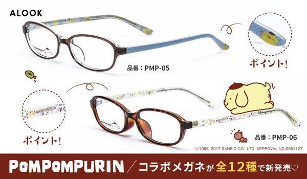 ALOOK(アルク)ポムポムプリンコラボ:オーバルタイプ (上)PMP-05:パステルカラーで彩られたテンプルの先っぽには、メガネを掛けたプリンくんが。 (下)PMP-06:北欧風イラストとプリンくんがデザインされたシースルーマットのテンプルがかわいい。
