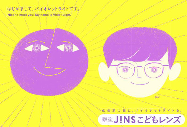 JINS こどもレンズ