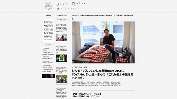 シルモ・パリ2017に出発直前のYUICHI TOYAMA. 外山雄一さんに「これから」の話を聞いてきた。 | メガネライター 藤井たかの オフィシャルサイト