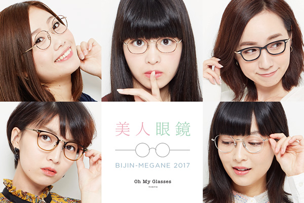 美人眼鏡 |Oh My Glasses TOKYO