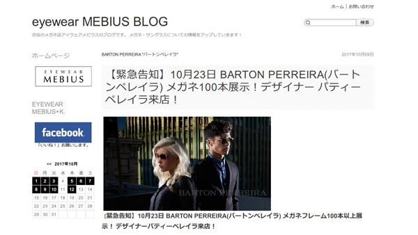 【緊急告知】10月23日 BARTON PERREIRA(バートンペレイラ) メガネ100本展示!デザイナー パティーペレイラ来店! : eyewear MEBIUS BLOG