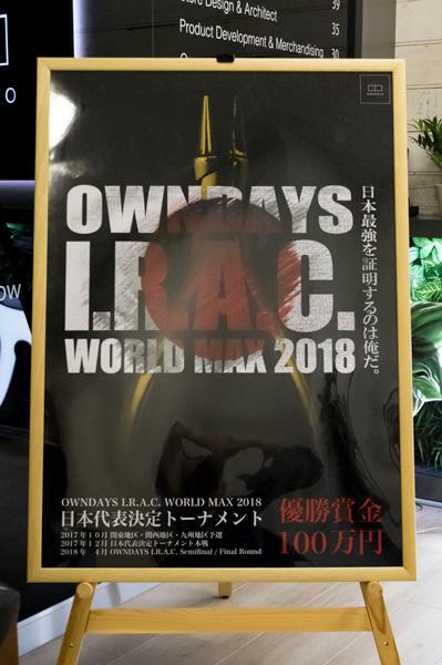 世界大会の優勝賞金は100万円。