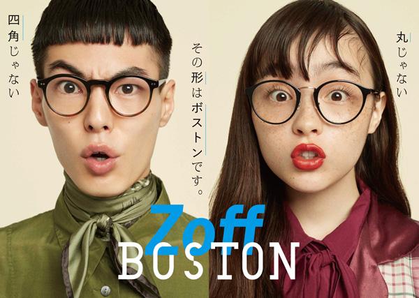 「四角じゃない 丸じゃない その形はボストンです。」