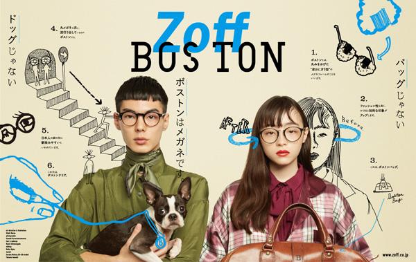 「ドッグじゃない バッグじゃない ボストンはメガネです。」