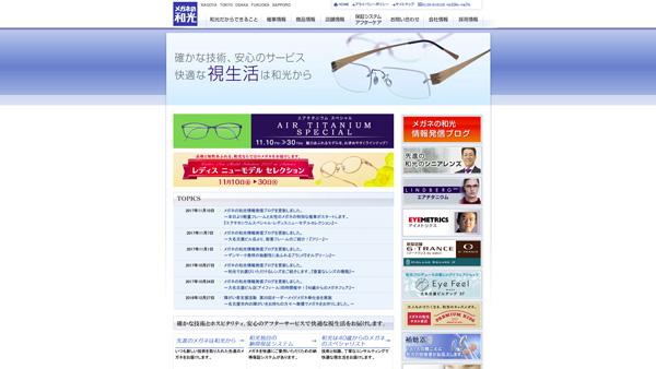 メガネの和光 ホームページ(スクリーンショット)