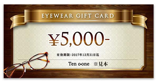 メガネギフト券5,000円分
