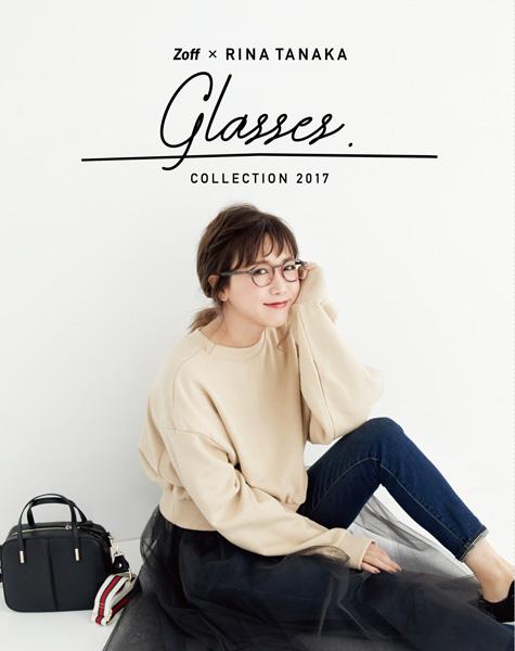 カタチやメタルパーツ、メガネケースやメガネ拭きまで、田中里奈がこだわり抜いてデザインしたコレクション。