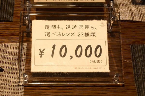 薄型から遠近両用まで23種類の中から選べるレンズが10,000円。メガネのセレクトショップとしては、かなりお得な価格設定。憧れのブランドメガネが安く手に入るのがうれしい。