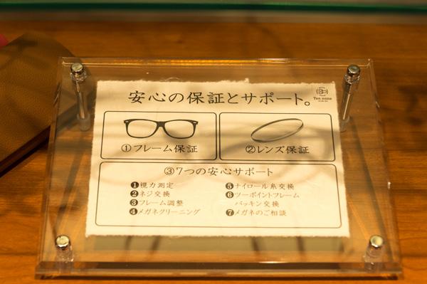 フレームとレンズの保証、視力測定やフレーム調整、購入後のメンテナンスなどサポートも充実。メガネを安心して掛けられる。