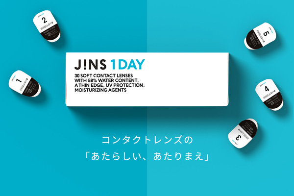 JINS 1DAY(ジンズ ワンデー)のキャッチフレーズは、「コンタクトレンズの『あたらしい、あたりまえ』」。2018年初頭に販売開始予定。