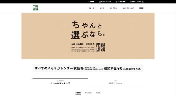 眼鏡市場 公式サイト(スクリーンショット)