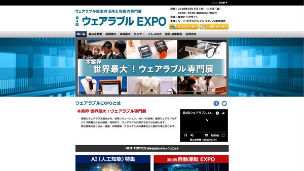 「- ウェアラブル EXPO —ウェアラブル端末の活用と技術の総合展—   リードエグジビションジャパン」(スクリーンショット)