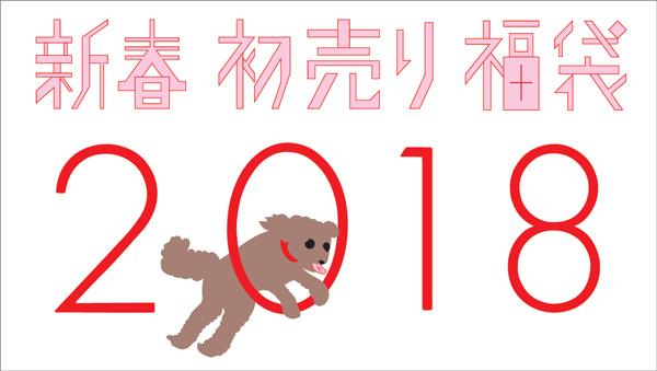 【店舗限定】2018JINS福袋、年始より発売!