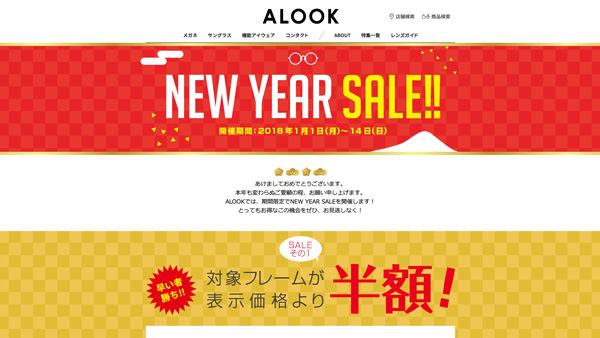 NEW YEAR SALE!! | ALOOK(アルク)(メガネ・眼鏡・めがね)