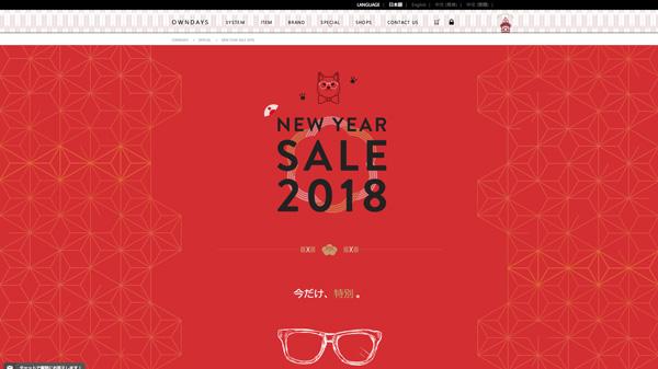NEW YEAR SALE 2018 | メガネ通販のオンデーズ オンラインストア (眼鏡・めがね)