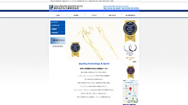 福井めがね工業 ホームページ
