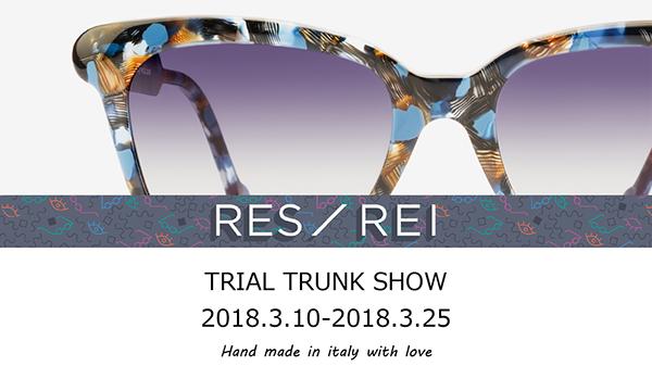 RES/REI(レスレイ)トライアルトランクショービジュアル